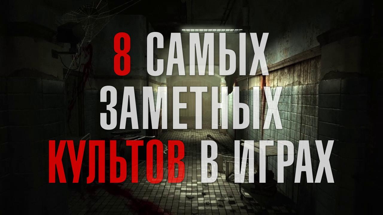 8 Самых заметных культов в играх