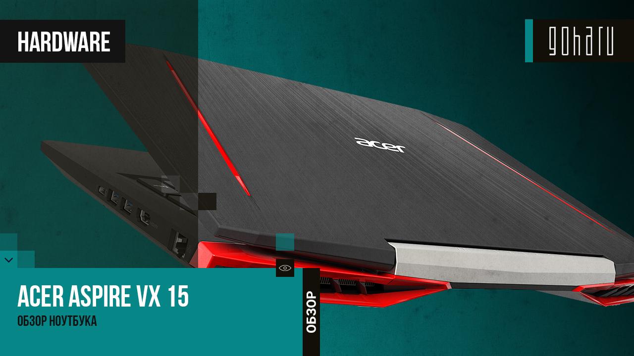 Acer aspire vx15 - обзор доступного ноутбука
