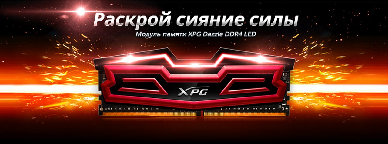 Adata xpg dazzle ddr4 led - яркая память с пожизненной гарантией