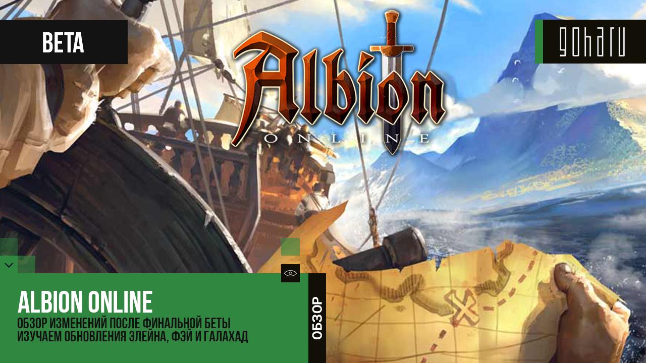 Albion online - обзор изменений после финальной беты: изучаем обновления элейна, фэй и галахад