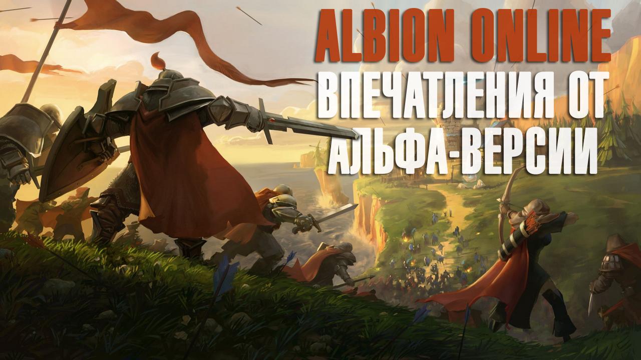 Albion online - впечатления от альфа-версии