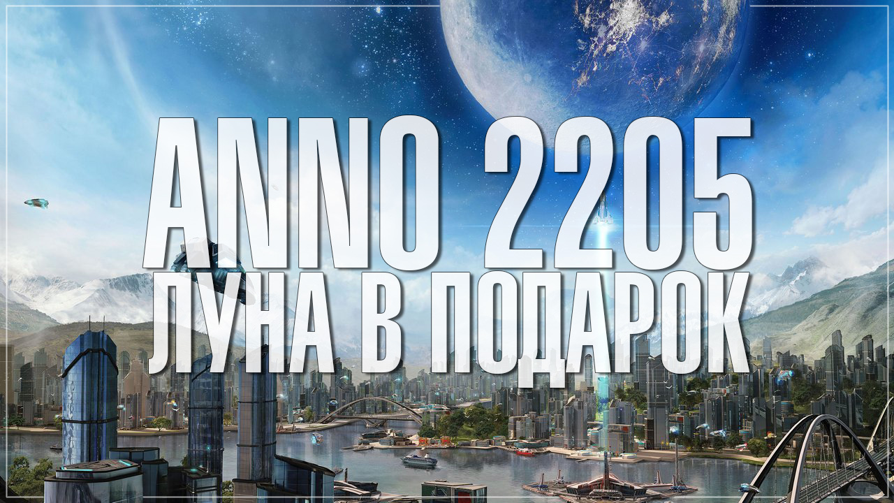 Anno 2205 - луна в подарок