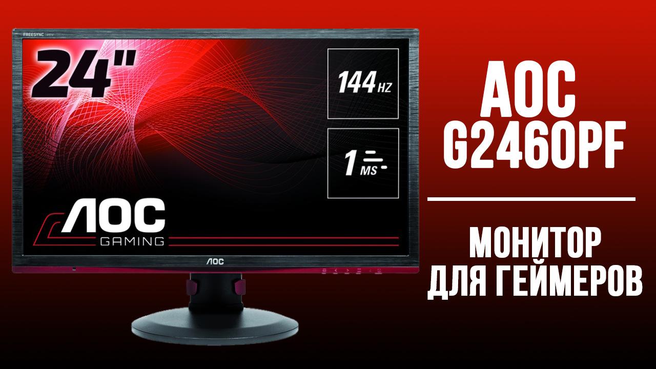 Aoc g2460pf - монитор для геймеров