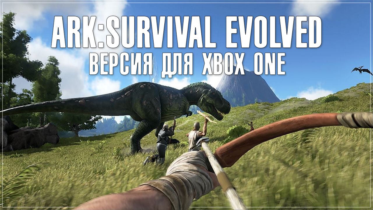 Ark: survival evolved - версия для xbox one
