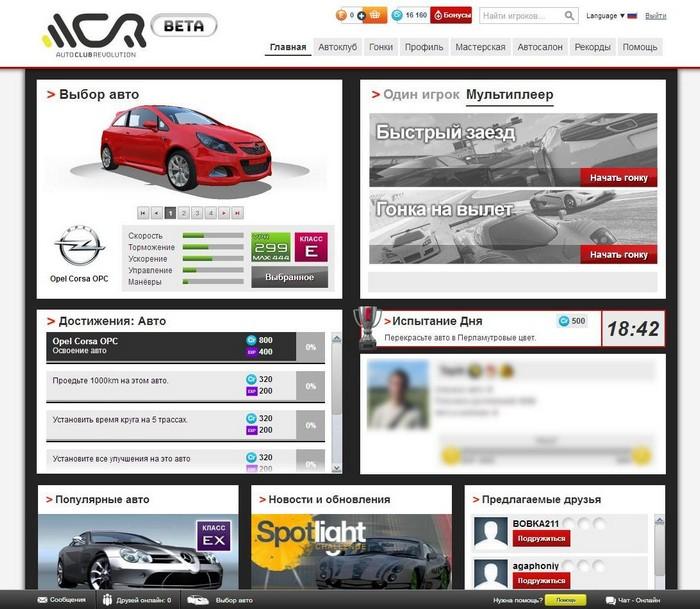 Auto club revolution - обзор локализованной беты