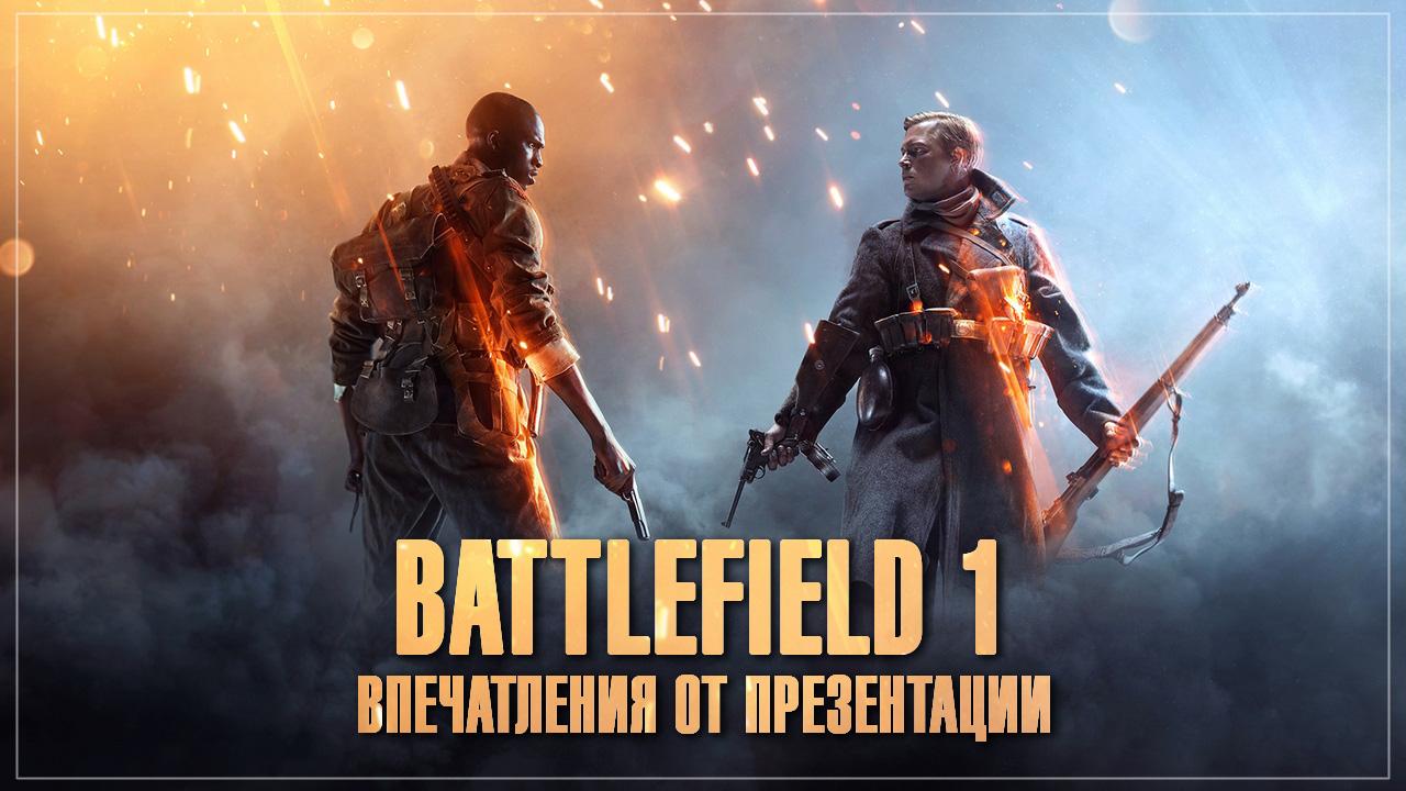 Battlefield 1 - впечатления от презентации