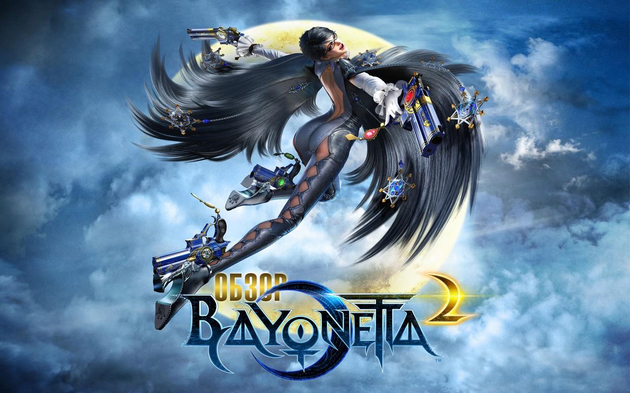 Bayonetta 2 [wii u]