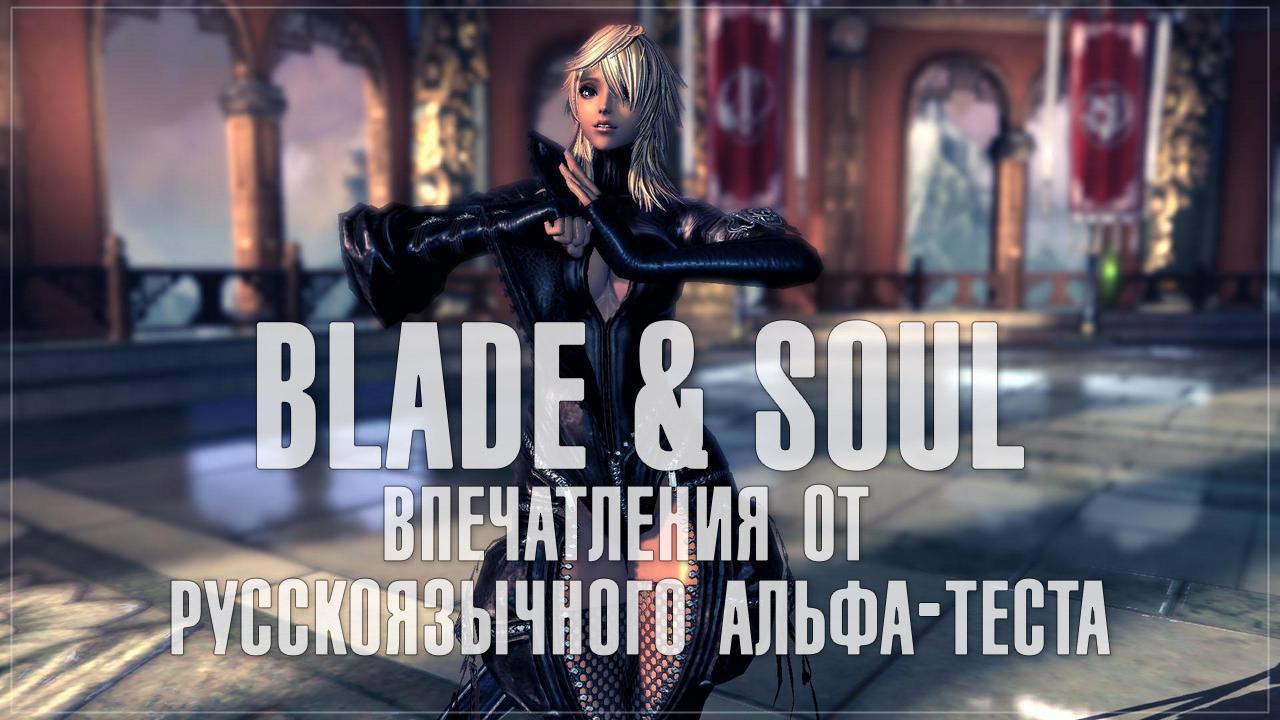 Bladesoul - первые впечатления от русскоязычного альфа-теста
