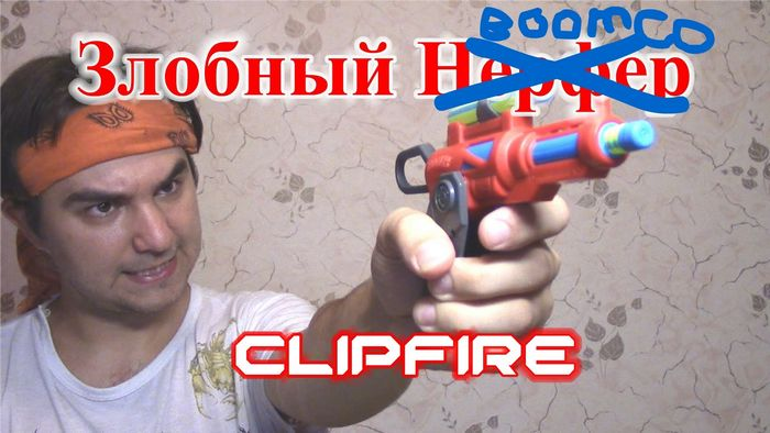 Бластер двойной удар (clipfire), boomco, фото и видео обзор.