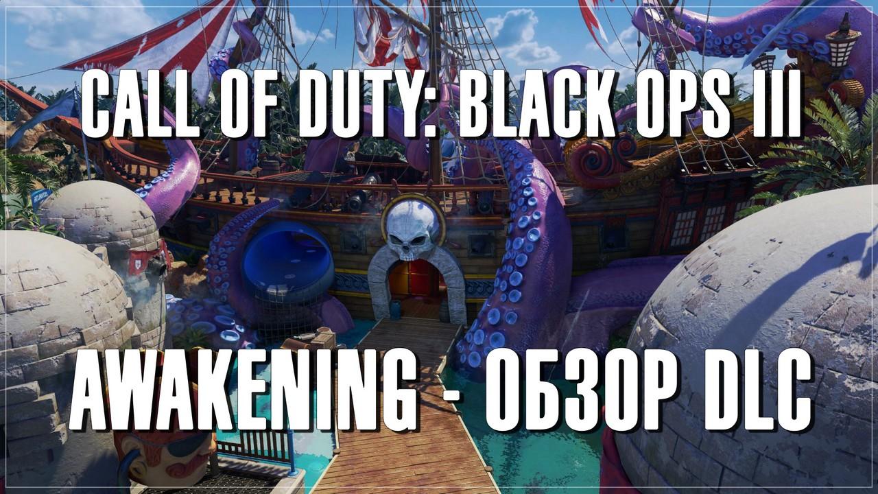 Call of duty: black ops iii - обзор dlc awakening