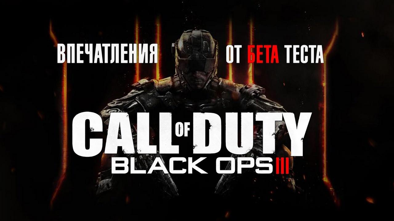 Call of duty: black ops iii - впечатления от бета теста