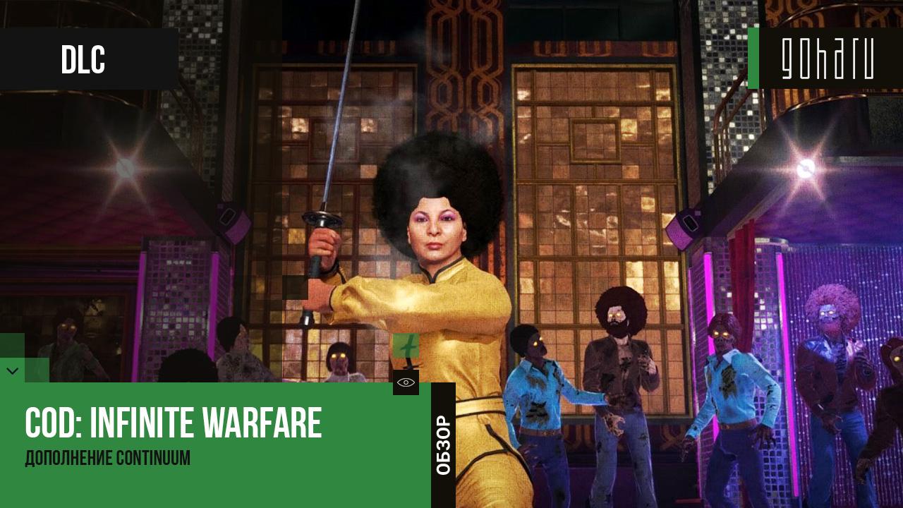 Call of duty: infinite warfare - дополнение continuum