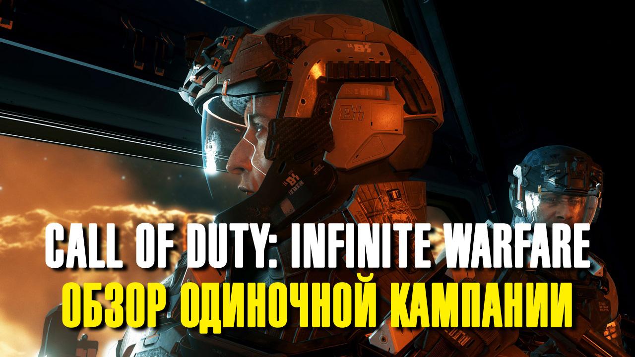 Call of duty: infinite warfare - обзор одиночной кампании