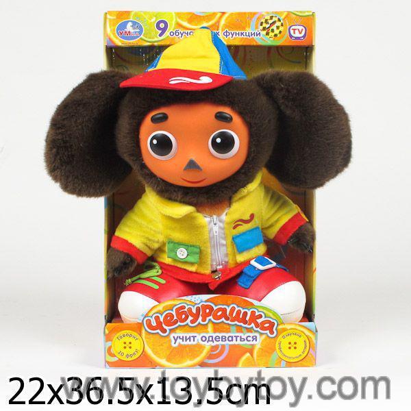 Чебурашки - озвученные мягкие игрушки