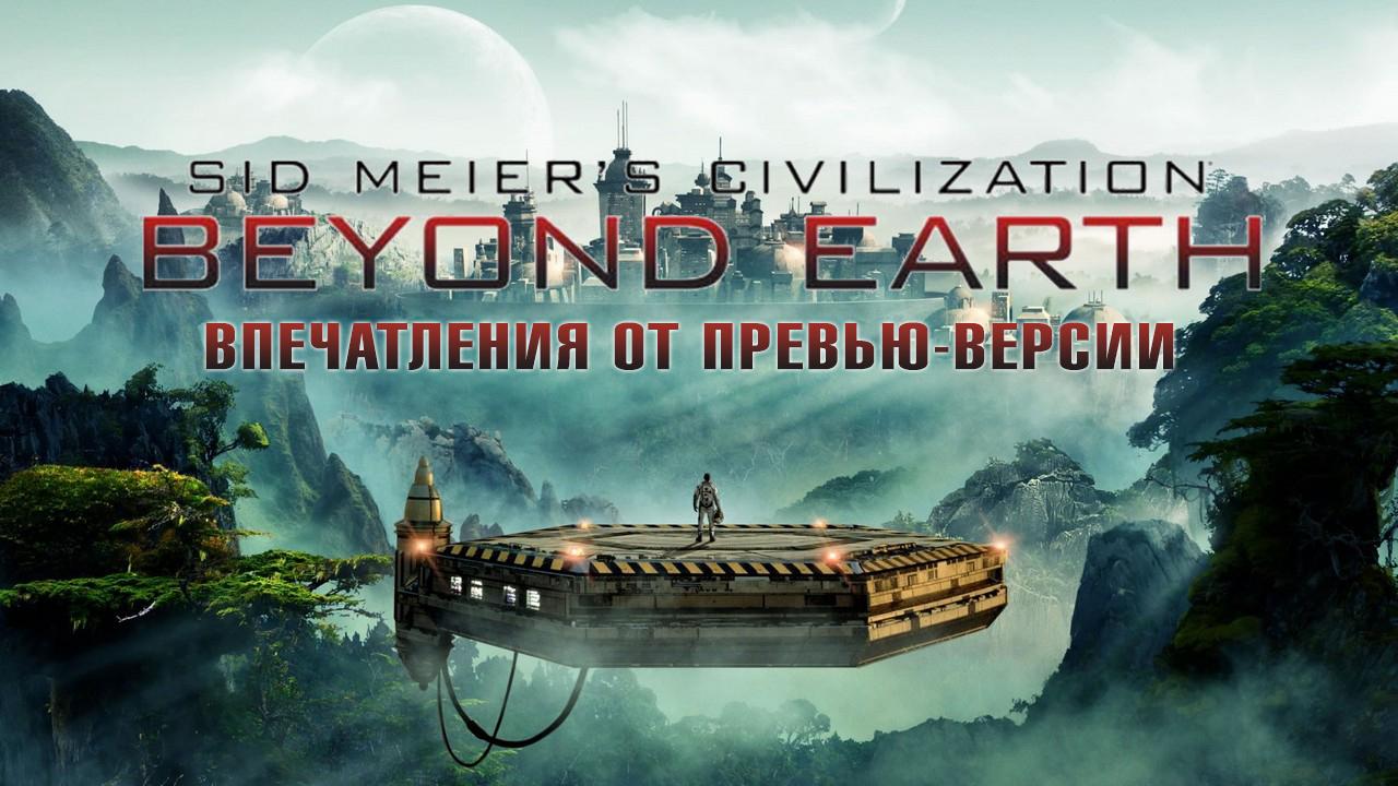 Civilization: beyond earth - впечатления от превью-версии