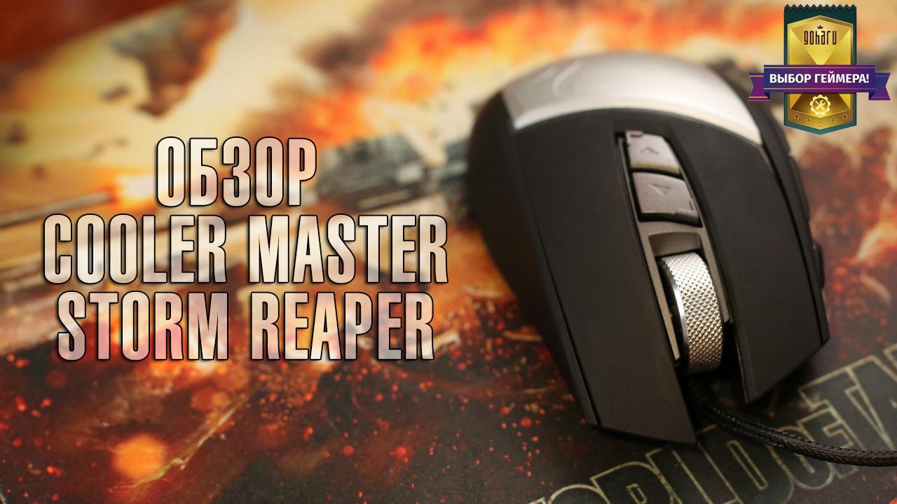 Cooler master storm reaper