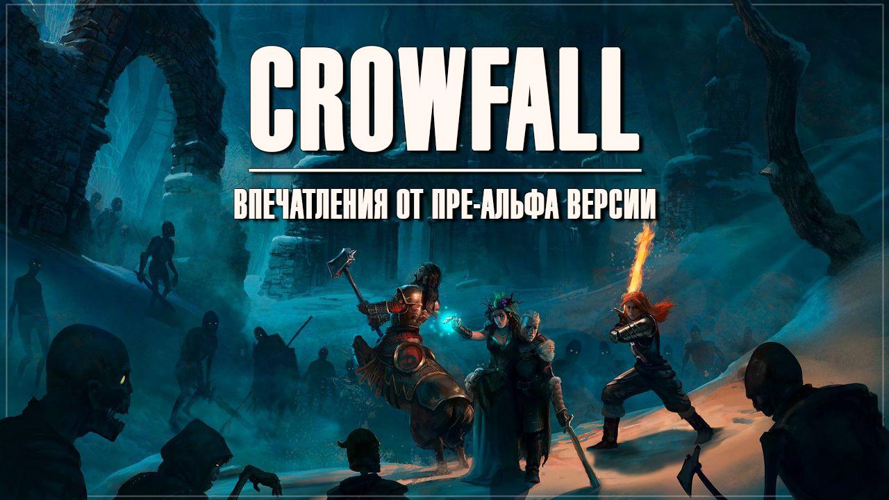 Crowfall - впечатления от пре-альфа версии