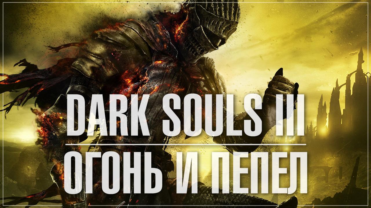 Dark souls iii - огонь и пепел