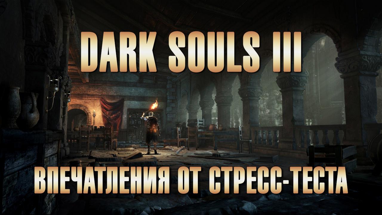 Dark souls iii - впечатления от стресс-теста