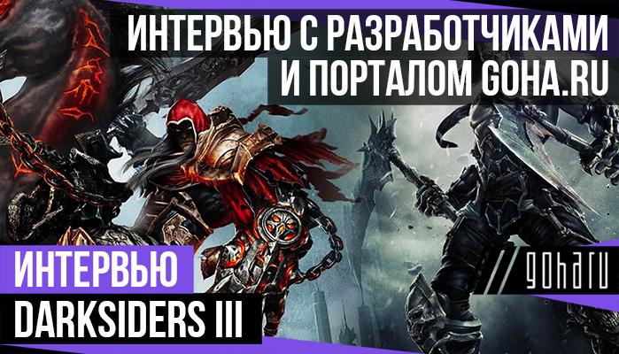 Darksiders iii - интервью с разработчиками и порталом goha.ru