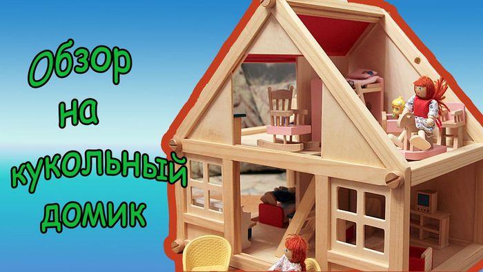Деревянная кукольная мебель от мди