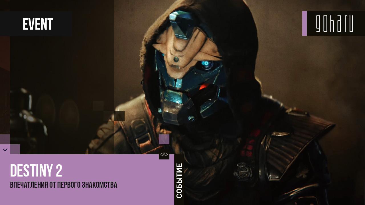 Destiny 2 - впечатления от первого знакомства