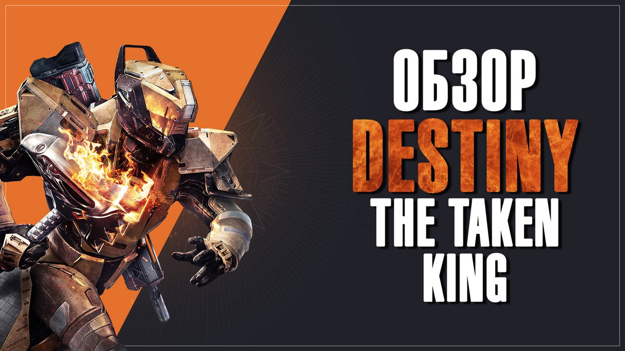 Destiny: the taken king – работа над ошибками