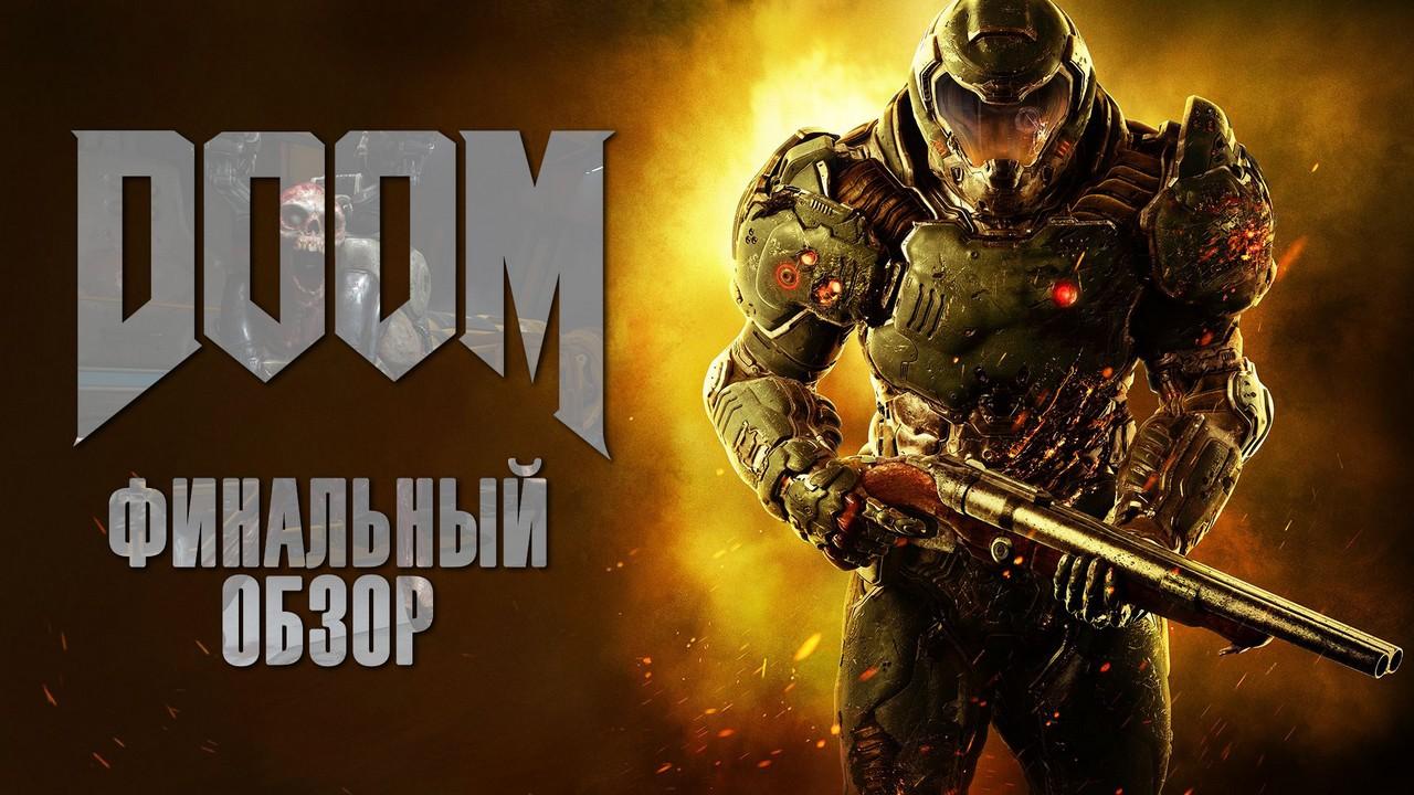 Doom - финальный обзор