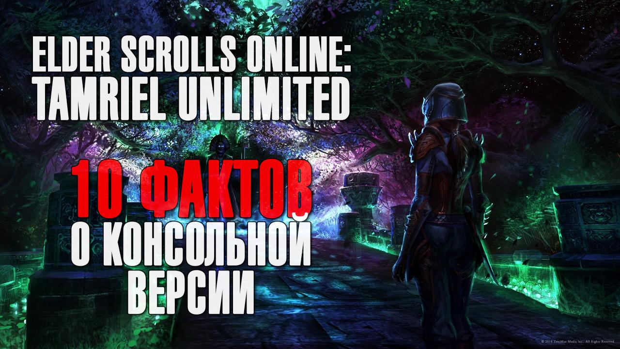Elder scrolls online: tamriel unlimited - 10 фактов о консольной версии