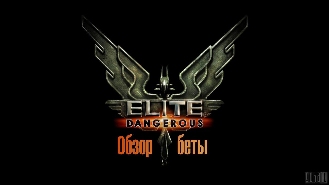 Elite dangerous - прям дальнобойщики онлайн. большой обзор беты
