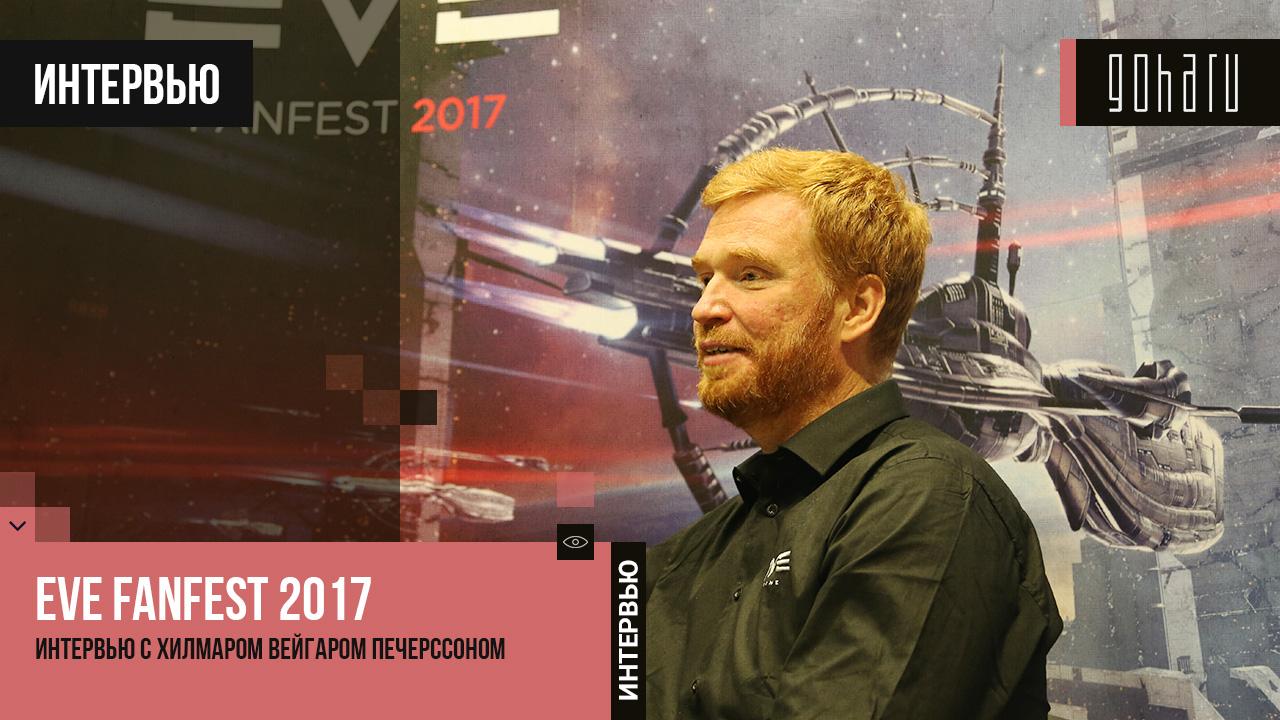 Eve fanfest 2017 - интервью с хилмаром вейгаром печерссоном