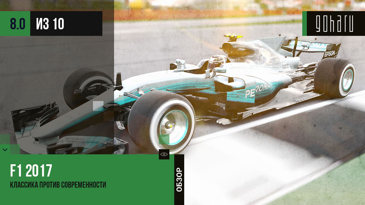 F1 2017 - классика против современности