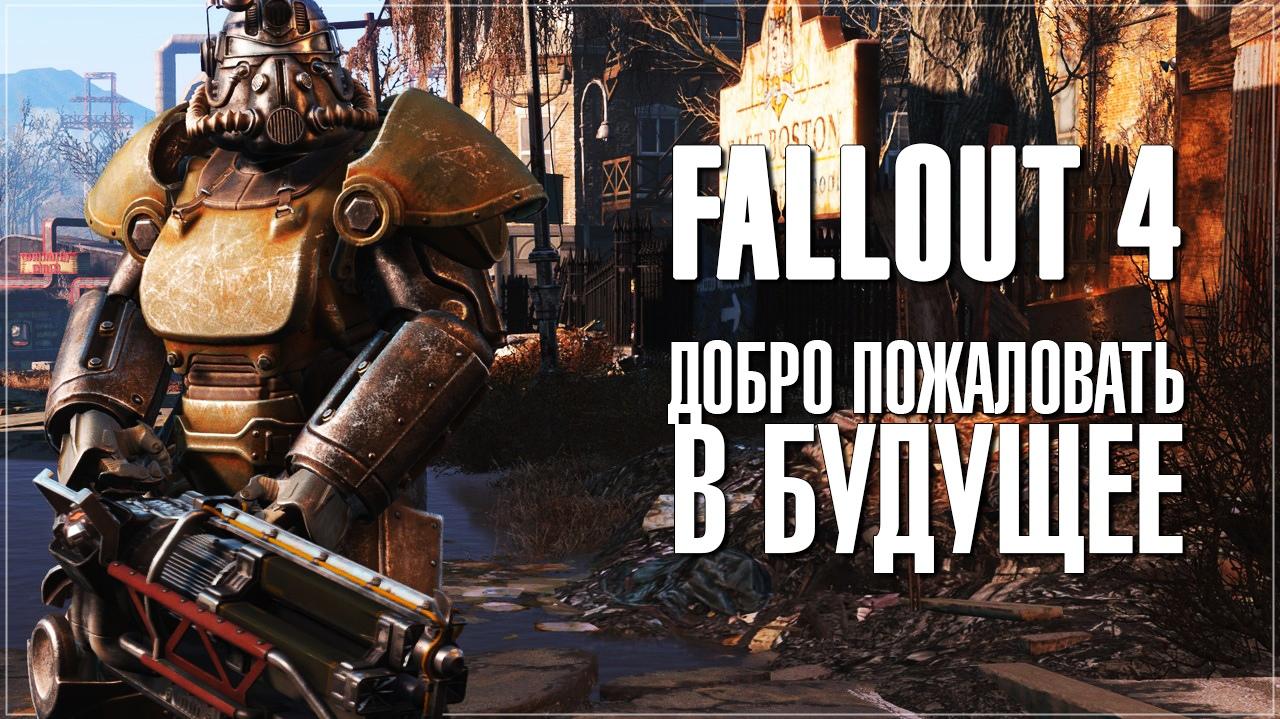 Fallout 4 - добро пожаловать в будущее