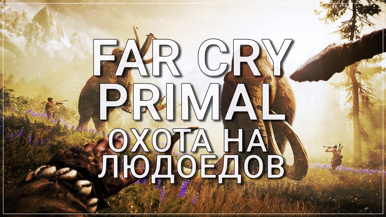 Far cry primal - охота на людоедов [ps4]