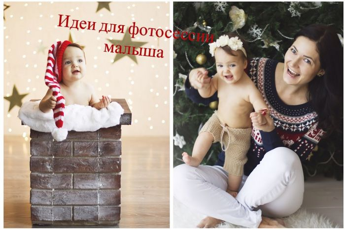 Фотосессия детей. правила удачной фотосъемки детей до года