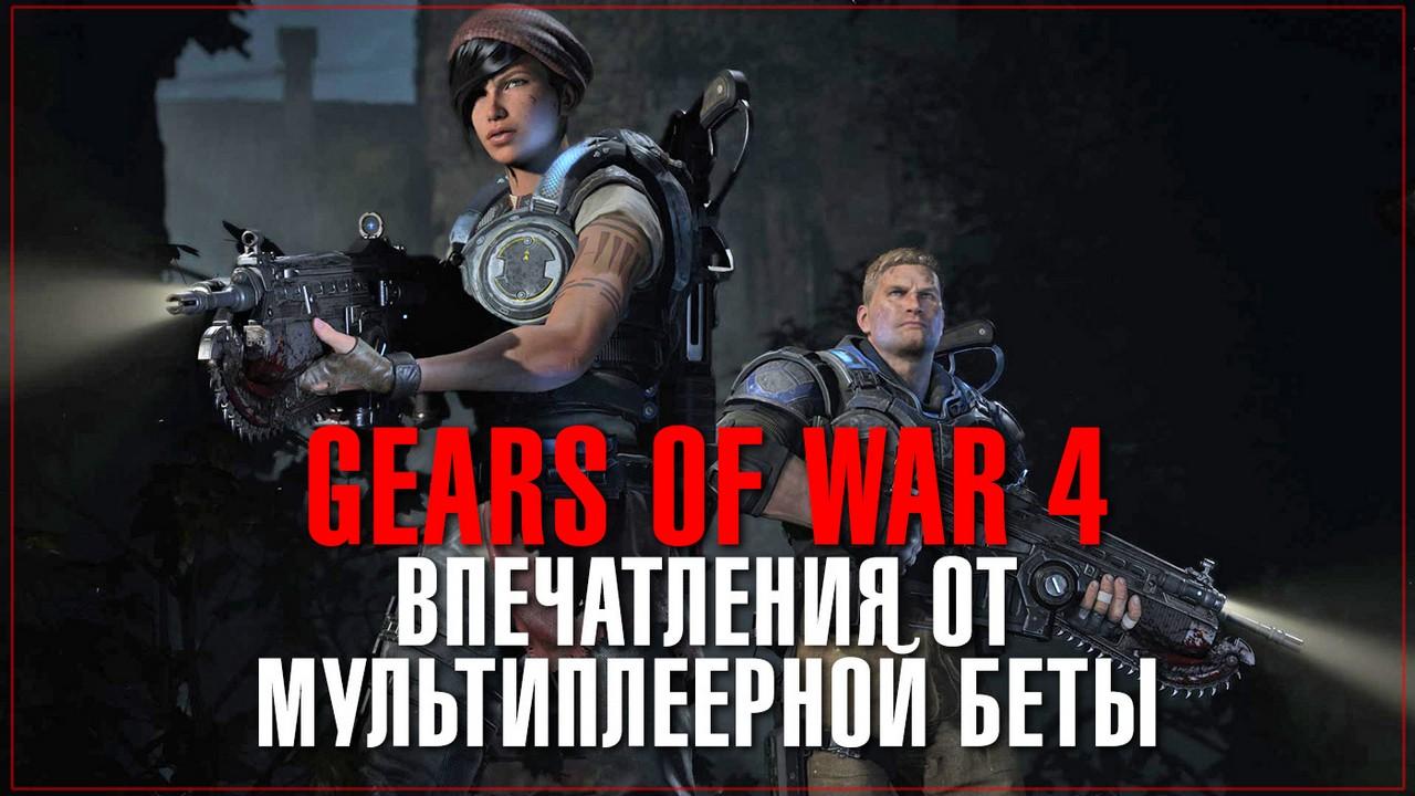 Gears of war 4 - впечатления от мультиплеерной беты [xbox one]