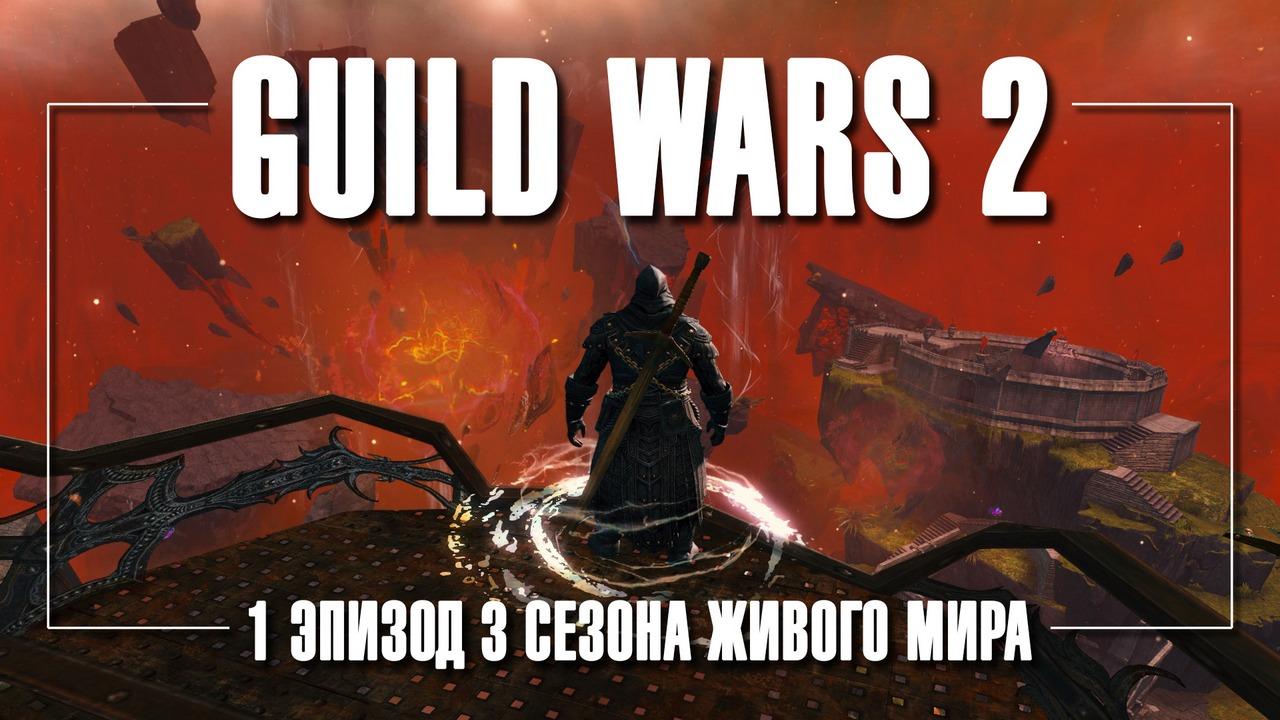 Guild wars 2 - 1 эпизод 3 сезона живого мира