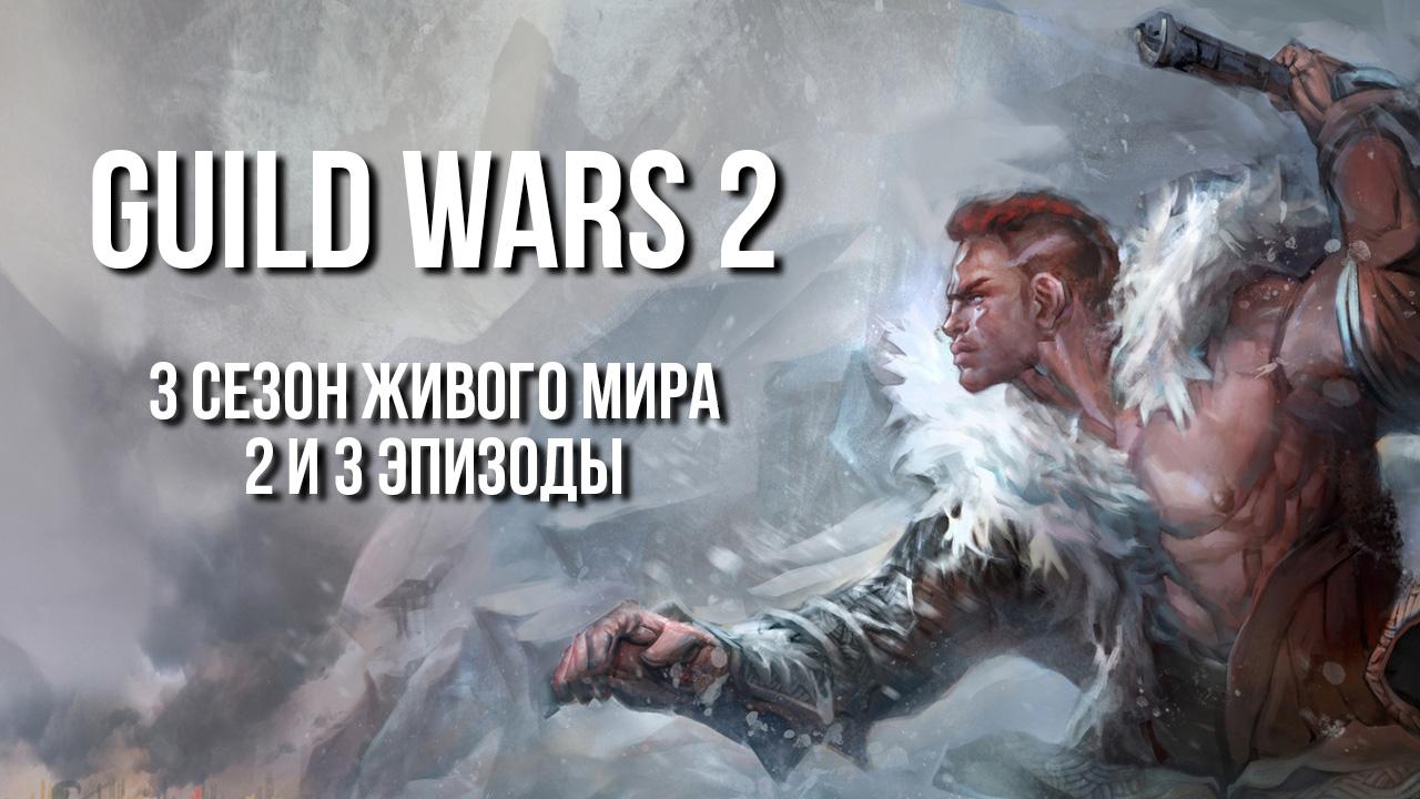 Guild wars 2 - 3 сезон живого мира, 2 и 3 эпизоды