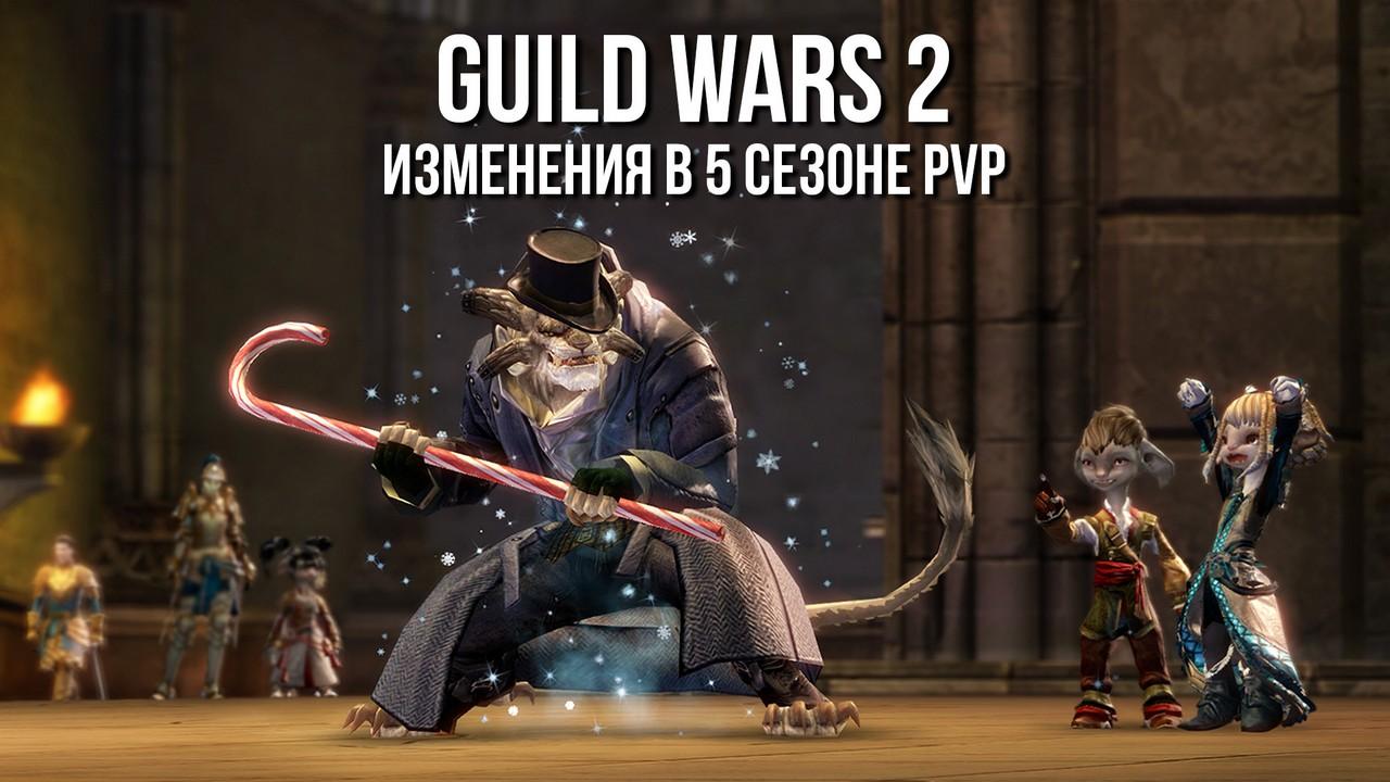 Guild wars 2 - особенности 5 сезона pvp