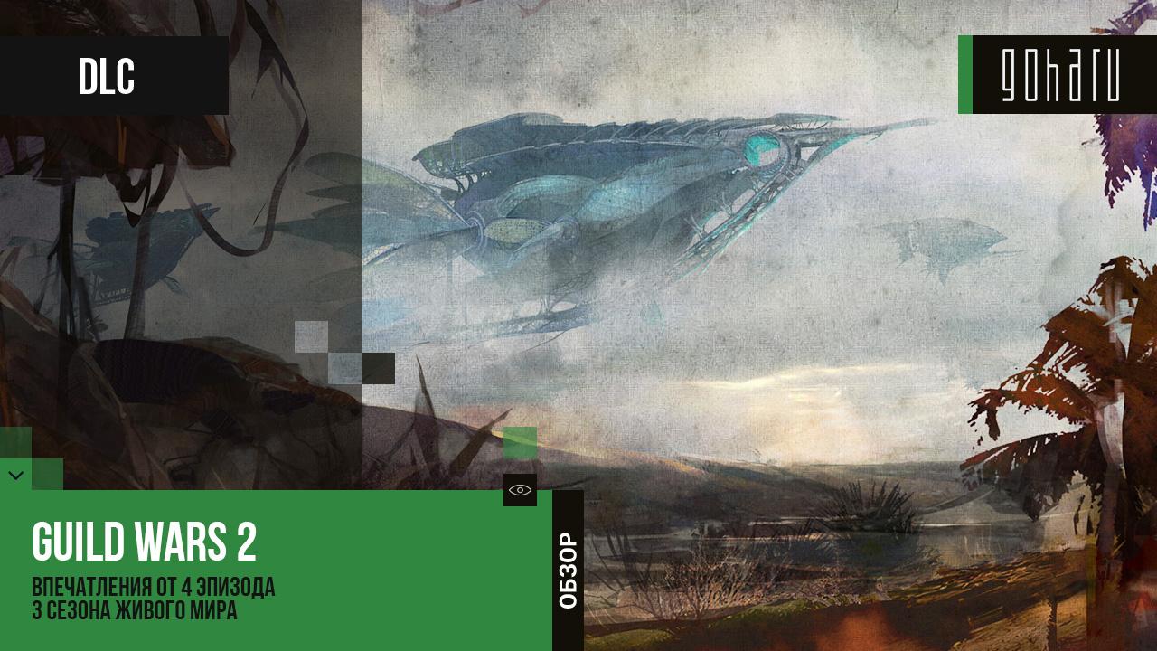 Guild wars 2 - впечатления от 4 эпизода 3 сезона живого мира
