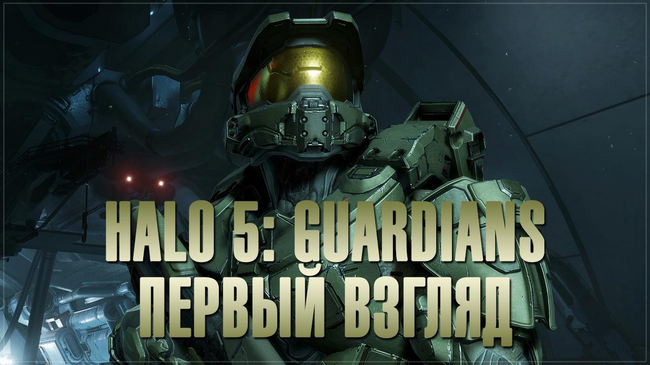 Halo 5: guardians - первый взгляд