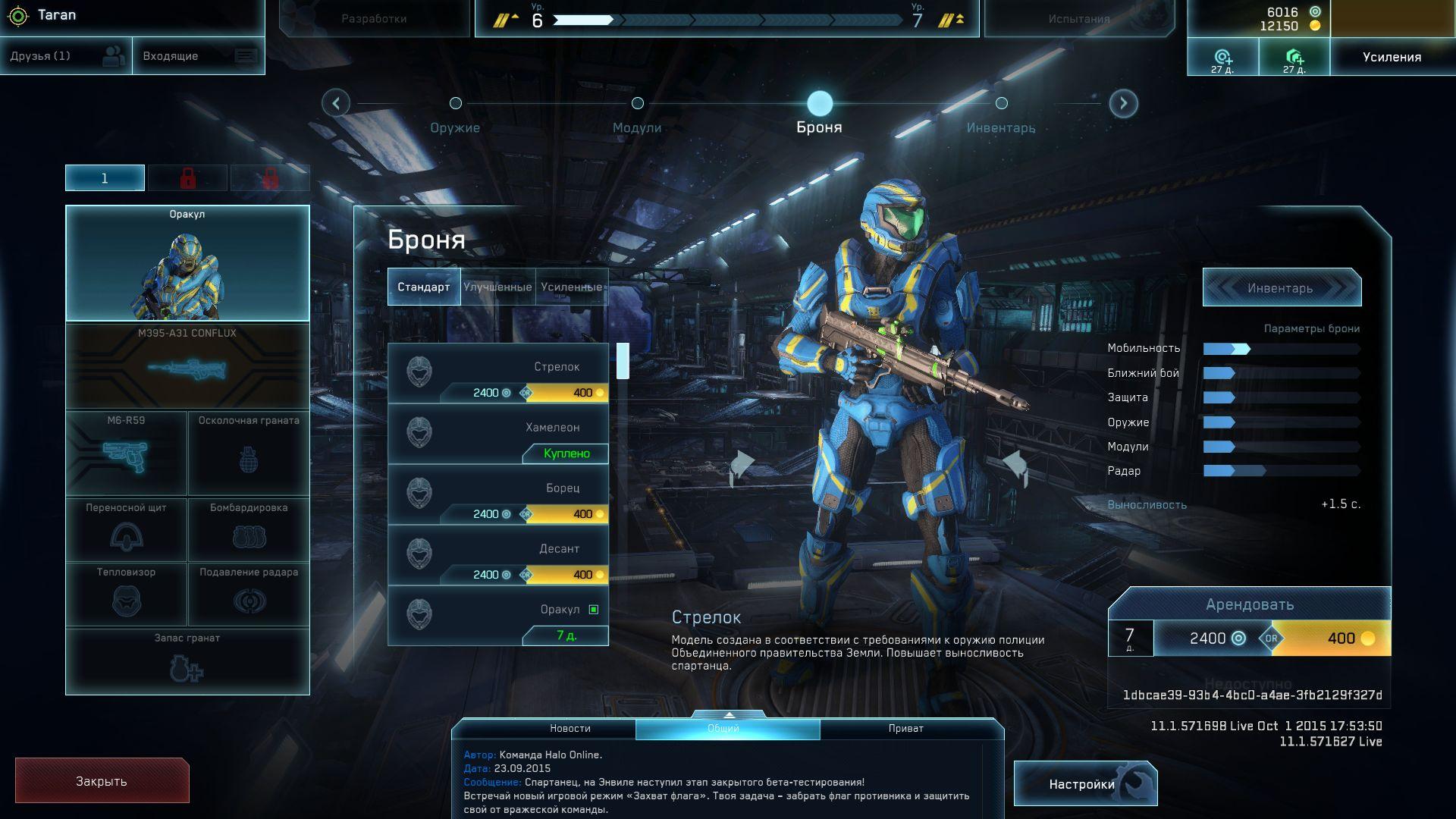Halo online: боевое крещение