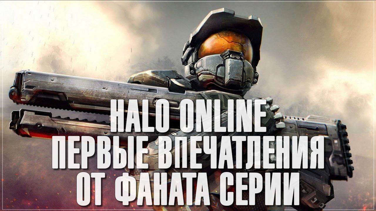 Halo online - первые впечатления от фаната серии