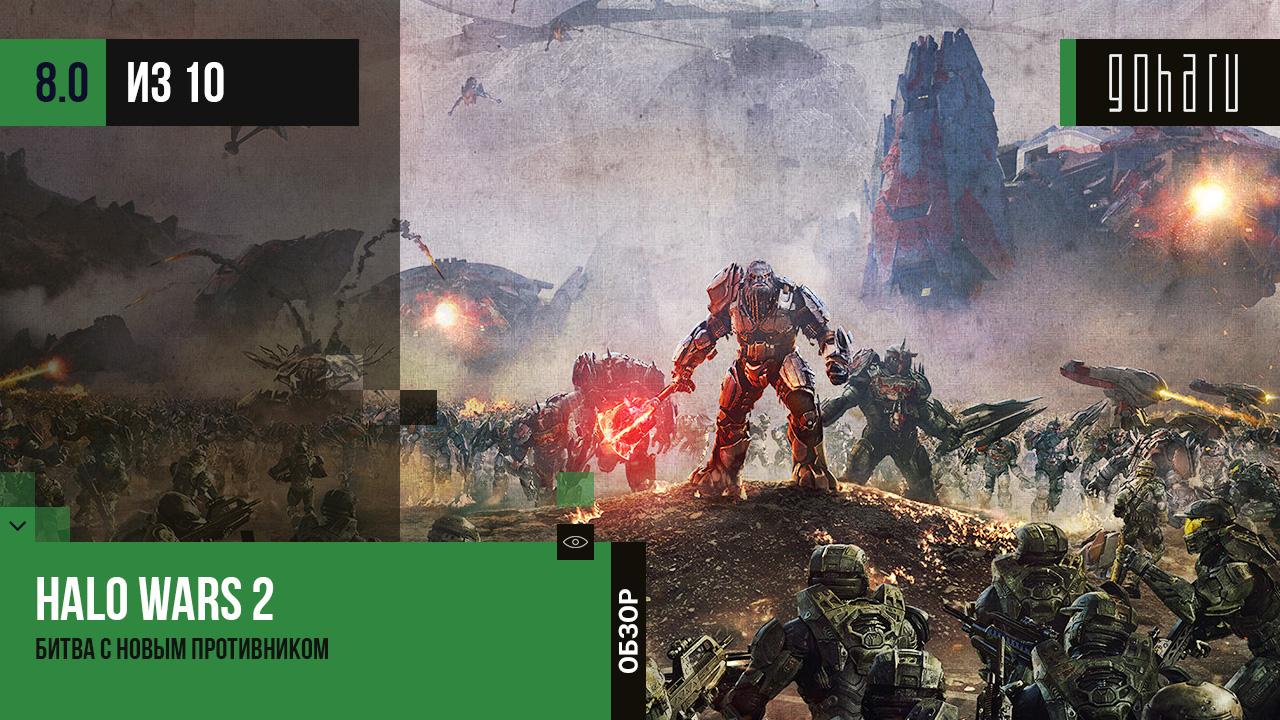 Halo wars 2 - битва с новым противником