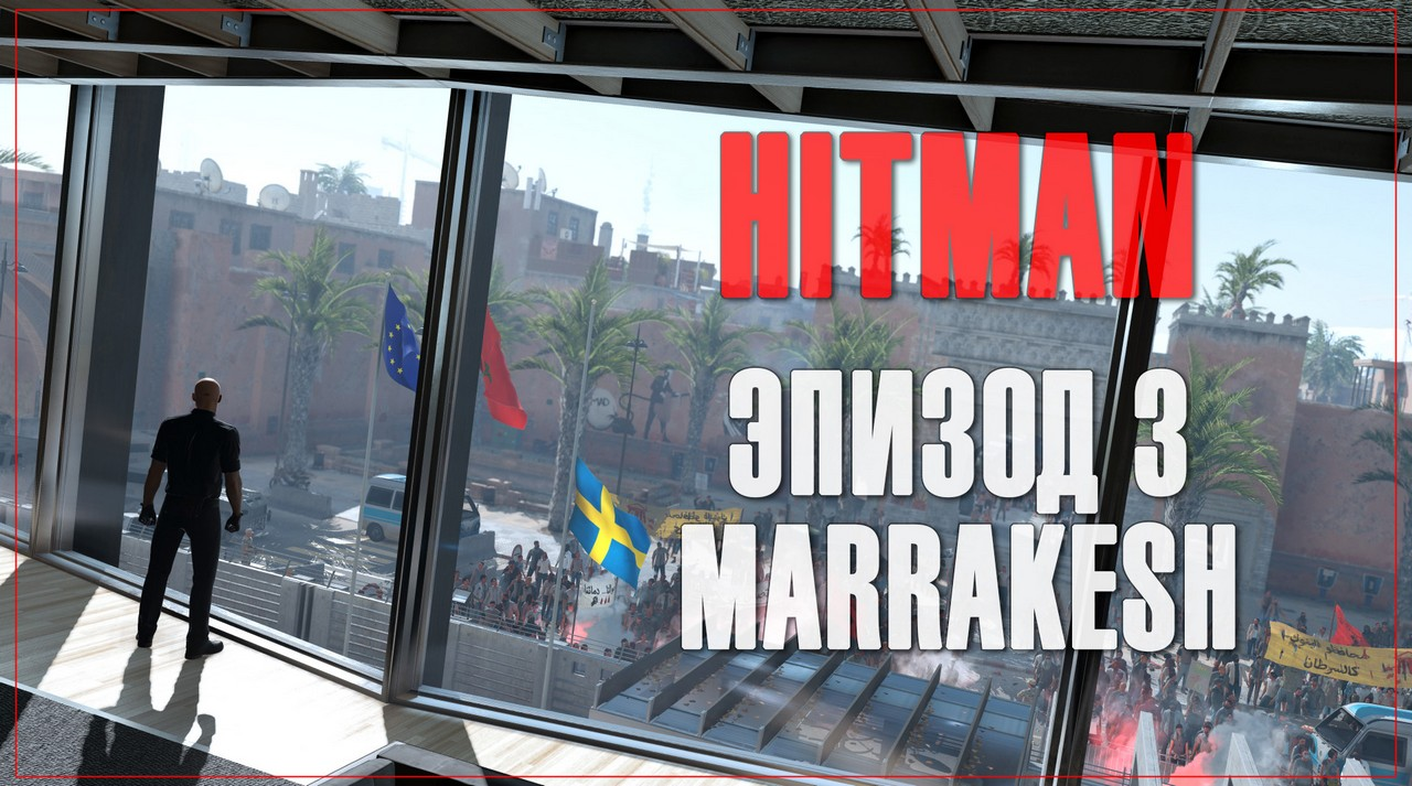 Hitman - эпизод 3: marrakesh