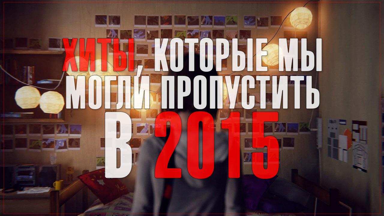 Хиты, которые мы могли пропустить в 2015