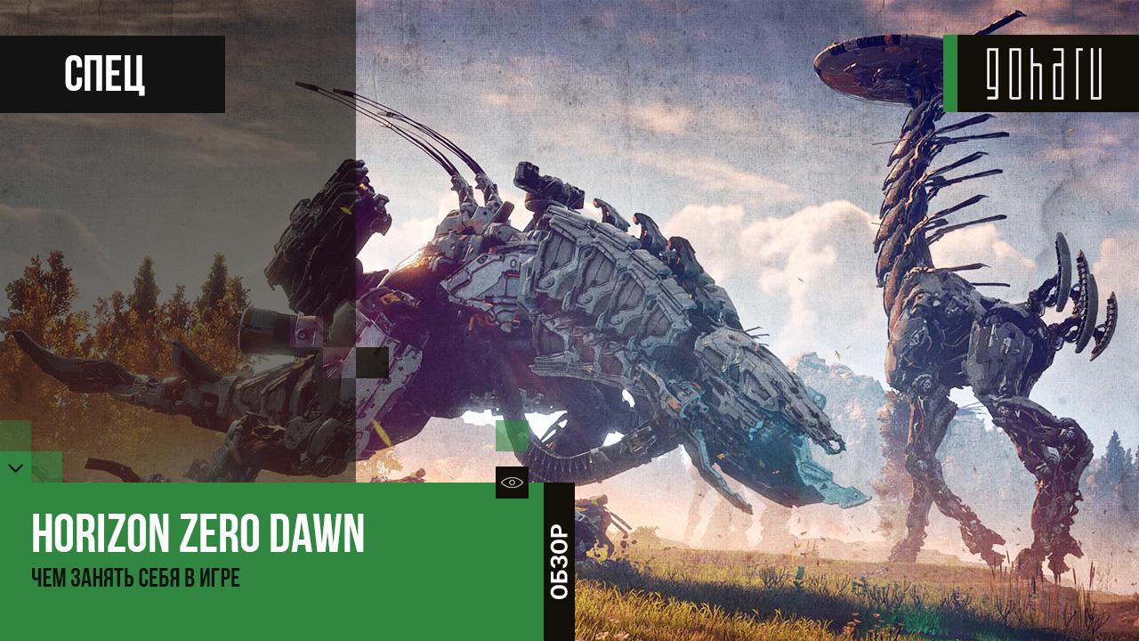 Horizon zero dawn - чем занять себя в игре