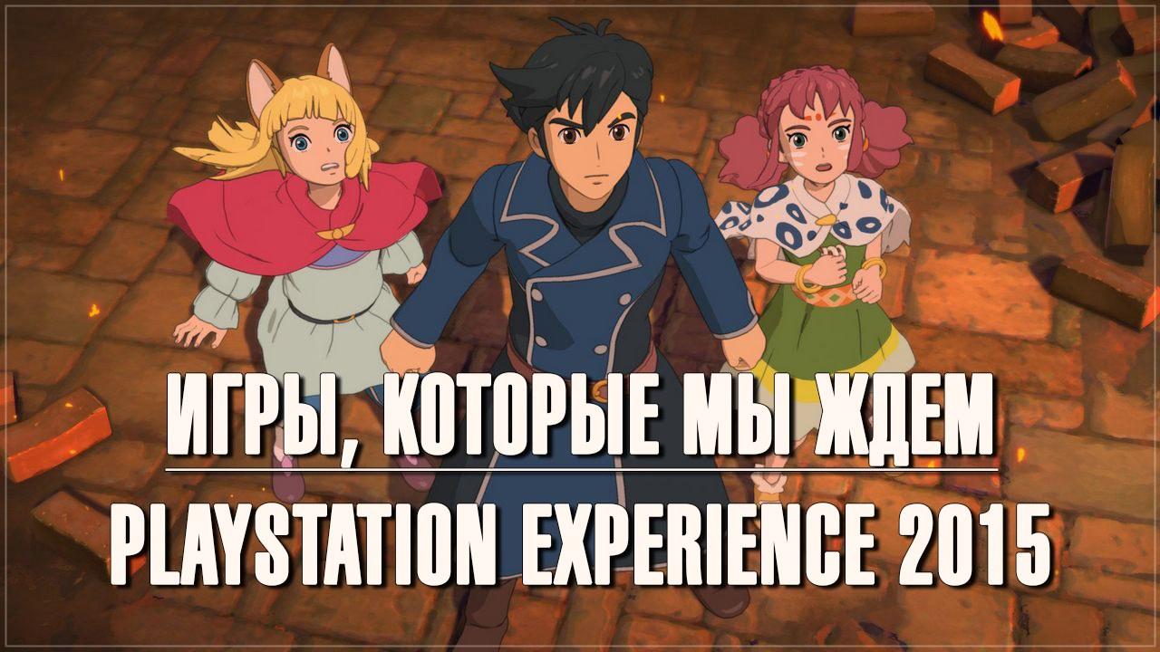Игры, которые мы ждем - playstation experience 2015