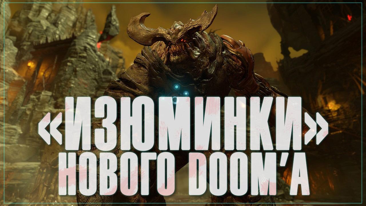 Изюминки нового doom'а