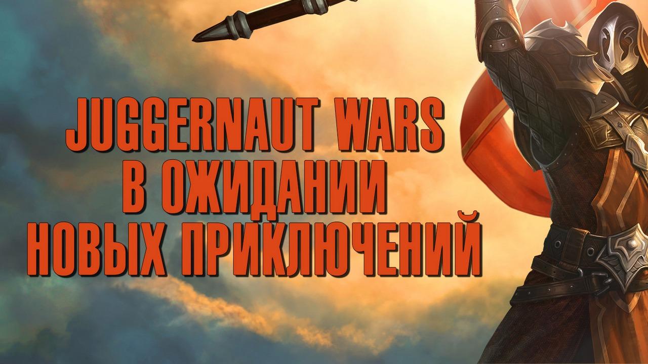 Juggernaut wars - в ожидании новых приключений